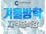 2019년 컴세바 겨울방학 특강 안내