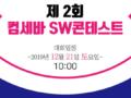 제 2회 컴세바 SW 콘테스트/참가 안내